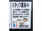 麺家 津田四川