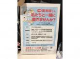 クリエイトSD JR小岩駅前店