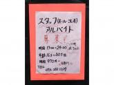 焼肉 丸福(まるふく) 金岡店