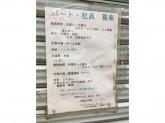 目黒のさんま 菜の花 権之助坂本店