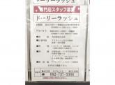 ドーリーラッシュ ゆめタウン筑紫野店
