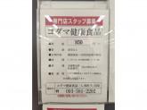 コダマ健康食品 ゆめタウン筑紫野店