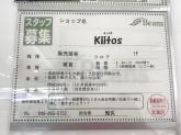 Kiitos(キートス) ビーンズ武蔵浦和店