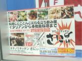 タチノミキッチン さにぃ 三宮店
