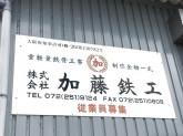 (株)加藤鉄工