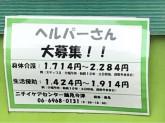 ニチイケアセンター鶴見今津
