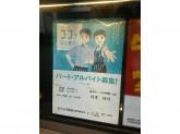 カレーハウス CoCo壱番屋 西武上石神井駅南口店