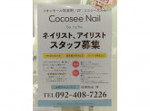 Cocosee Nail(ココシーネイル) イオンモール筑紫野店
