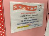 Sanrio Gift Gate(サンリオギフトゲート) イオンモール筑紫野店