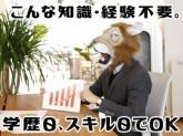 日本マニュファクチャリングサービス株式会社01/1kan170227