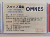 OMNES イオン小郡店