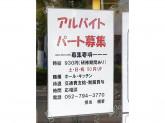 木曽駒 守山店