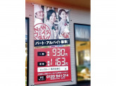 ビッグボーイ 金沢北安江店