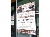 星乃珈琲店 練馬中村店