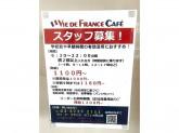 ヴィ・ド・フランス・カフェ 大岡山店