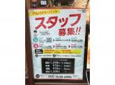 キッチンオリジン 都島店