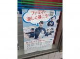 ファミリーマート 大田中央四丁目店
