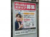 ドコモショップ 竹の塚店