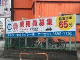 マルコー観光タクシー 株式会社