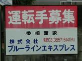 株式会社ブルーライン・エキスプレス
