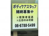 lamoana(ラモアナ) 東大阪御厨店
