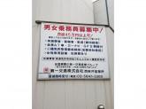 第一交通株式会社 西新井営業所