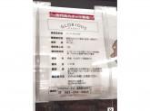 GLORIOUS MARKET(グロリアス マーケット) ゆめタウン広島店