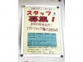 IvY Flowers 西枇杷島店