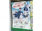 ファミリーマート 橋本町店