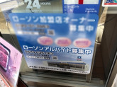 ローソン 広島橋本町店
