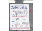 うさちゃんクリーニング カスミみどりの駅前店