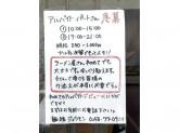 麺緑 JOUMON(ジョウモン)