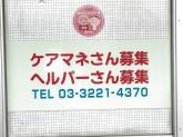 ケアワーク 千代田ヘルパーステーション