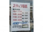 セブン-イレブン 名古屋六が池町店