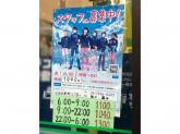 ファミリーマート 世田谷新町三丁目店