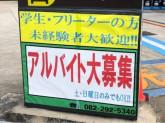 Dr.Drive(ドクタードライブ) ビッグ広島店