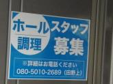 北海道らーめん おやじ 町田店
