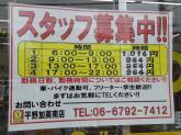 デイリーヤマザキ 加美南店