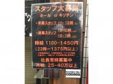 無添加薬膳スープカレー COSMOS(コスモス)