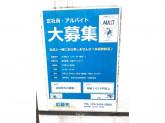 MAST(マスト) フジミハウジング株式会社 下北沢南口店