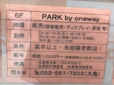 PARK by oneway(パークバイワンウェイ) 近鉄パッセ店
