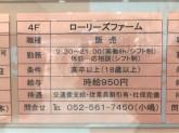 LOWRYS FARM(ローリーズファーム) 名古屋パッセ店