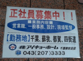 アイキョーホーム千葉駅前支店