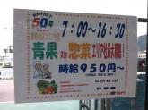 マルアイ 広畑店