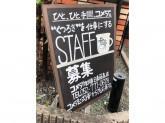 コメダ珈琲店 名東藤森店