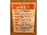コメダ珈琲店 尼崎つかしん店