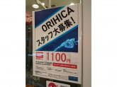 ORIHICA浅草ROX店