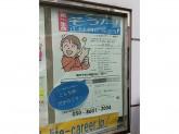 第一生命保険 株式会社 新宿総合支社 千歳烏山営業オフィス