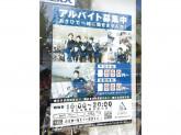 サイクルベースあさひ 松山平和通店