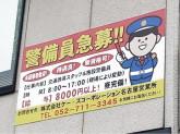 株式会社 ケーズ・コーポレーション 名古屋営業所